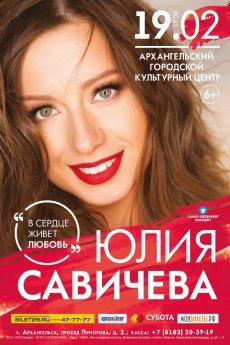 Концерт Юлия Савичева