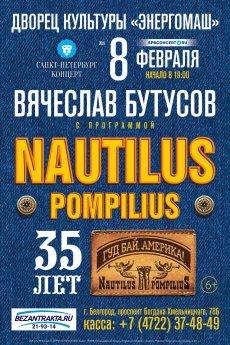 Концерт Вячеслав Бутусов