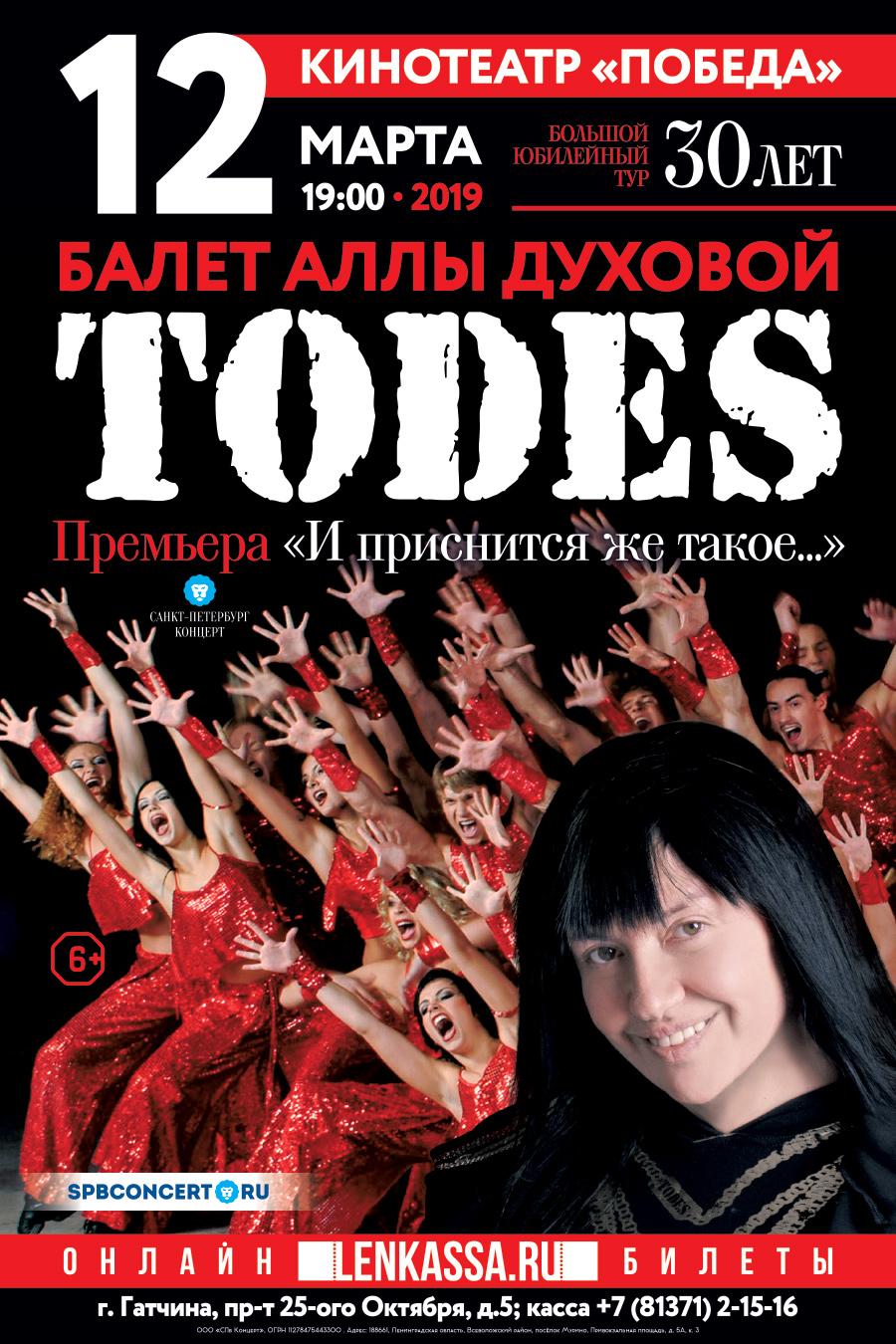 Сургут купить билеты на балет тодес афиши театр в томске