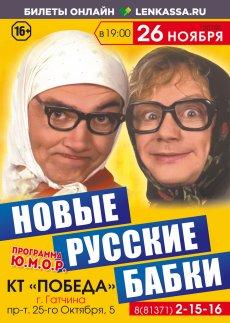 Шоу НОВЫЕ РУССКИЕ БАБКИ