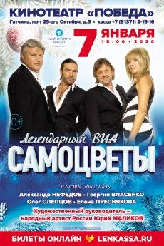 Концерт ВИА «Самоцветы»