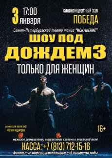 Шоу Театр танца «Искушение»