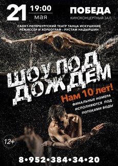 Театр танца «Искушение»
