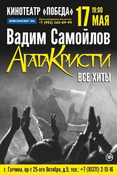 Вадим Самойлов (Агата Кристи)