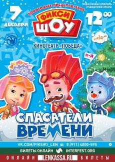 Для детей спектакль «Фиксики»