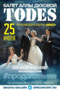Шоу Балет Аллы Духовой «Todes»