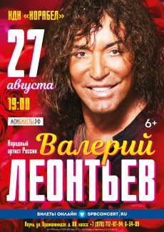 Концерт Валерий Леонтьев
