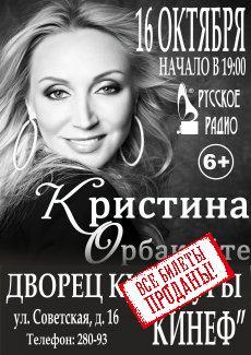 Концерт Кристина Орбакайте