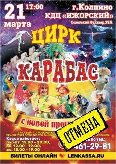 Для детей ЦИРК «Карабас»