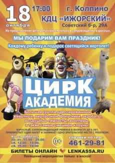 Для детей Цирк Академия
