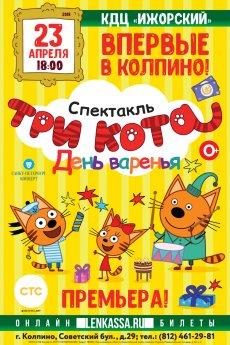 Для детей спектакль «Три кота»