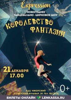 Для детей Художественно цирковая школа «Expression»