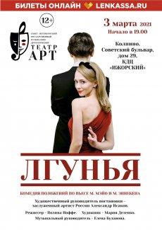 Спектакль «Лгунья»