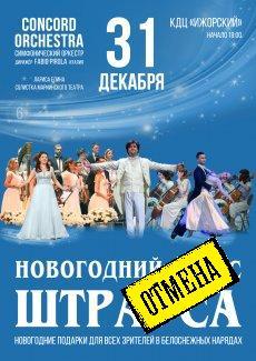 Концерт «Новогодний вальс Иоганна ШТРАУСА»