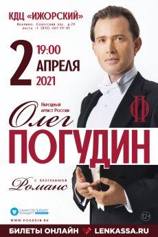 Олег Погудин
