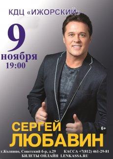 Концерт Сергей Любавин