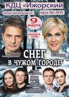 Спектакль «Снег в чужом городе»