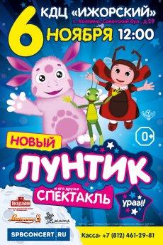 Спектакль для детей «Лунтик и его друзья»