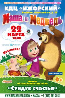 Спектакль для детей «Маша и Медведь»