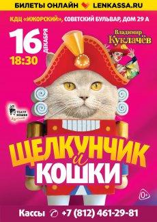 Для детей Театр кошек В.Куклачева - спектакль «Щелкунчик и Кошки»