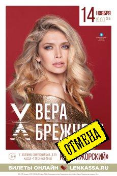 Концерт Вера Брежнева