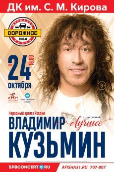 Владимир Кузьмин