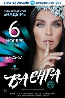 Концерт Елена Ваенга