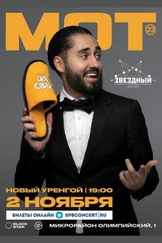 Концерт МОТ
