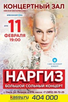 Концерт Наргиз