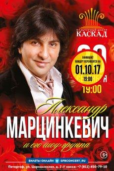 Концерт Александр Марцинкевич