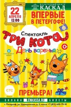 """Детский спектакль """"Три кота"""""""