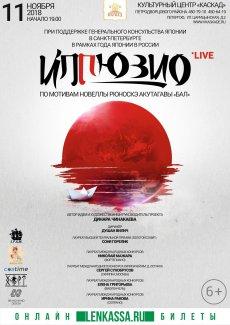 Театрально-музыкальное представление «Иллюзио».