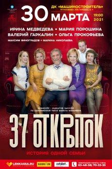 Спектакль «37 открыток»
