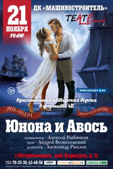 """Рок-опера """"Юнона и Авось"""""""