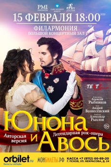 Рок-опера «Юнона и Авось»