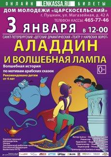 Спектакль «Аладдин и волшебная лампа»