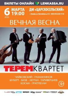 Концерт ансамбля «Терем-квартет!»