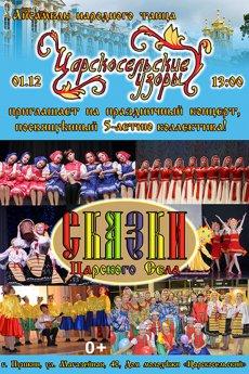Для детей Ансамбль народного танца «Царскосельские узоры»