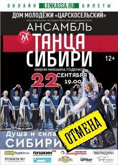 Концерт Ансамбля танца Сибири им. М.С. Годенко