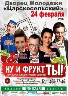 """Авантюрная комедия """"Ну и фрукт ТЫ!"""""""