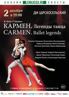 """Балет """"Кармен. Легенды танца"""""""