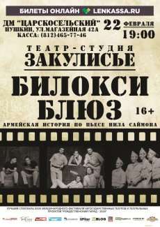 Спектакль «Билокси блюз»
