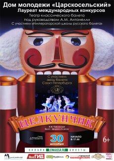 Балет-феерия «Щелкунчик» П.И. Чайковского