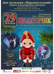 """Балет-феерия """"Щелкунчик"""" - П.И. Чайковский"""