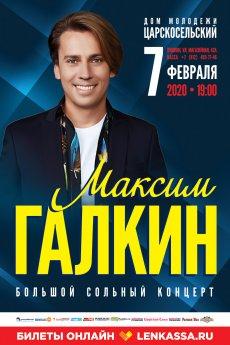 Большой сольный концерт Максима Галкина