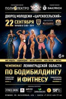 Шоу Чемпионат Ленинградской области 2019 по бодибилдингу