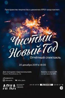 Для детей спектакль «Чистый Новый год»