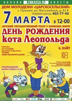 Для детей День Рождения Кота Леопольда