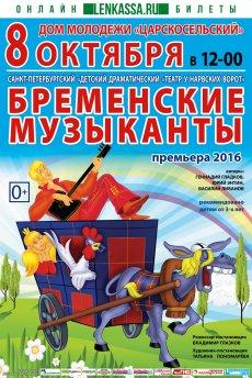 Для детей спектакль «Бременские музыканты»