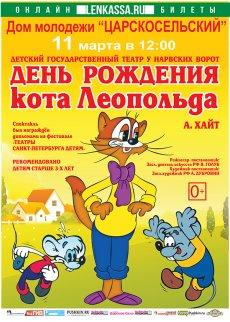 Для детей спектакль «День рождения Кота Леопольда»